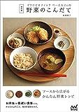 保存版 マクロビオティックベースカフェの野菜のこんだて 画像