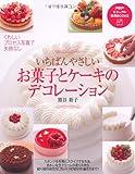 いちばんやさしいお菓子とケーキのデコレーション (PHPビジュアル実用BOOKS)