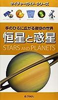 恒星と惑星―手のひらに広がる夜空の世界 (ネイチャーガイド・シリーズ)