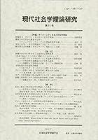 現代社会学理論研究11