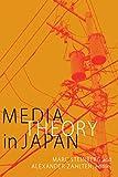 Media Theory in Japan