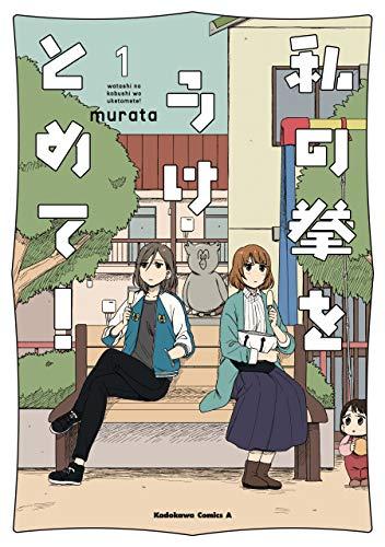 私の拳をうけとめて! (1) (角川コミックス・エース)