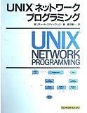 UNIXネットワークプログラミング (プレンティスホール)