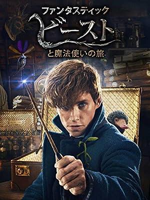 ファンタスティック・ビーストと魔法使いの旅(字幕版)