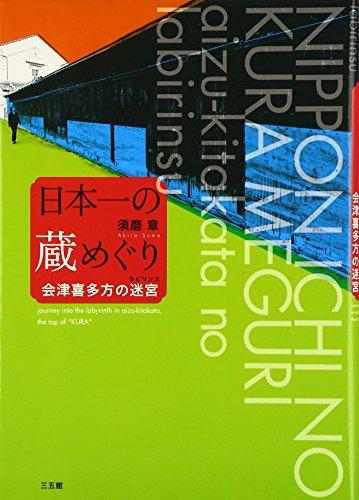 日本一の蔵めぐり―会津喜多方の迷宮(ラビリンス)