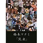 橋本マナミ  『 流出 』