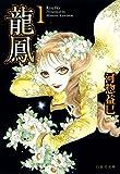龍鳳 第1巻 (白泉社文庫 か 2-40)