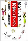 願いがかなう「お参り」ブック―運気をよくする知恵12ヵ月 (王様文庫)