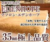 西川リビング 2160-05009 エデンホープ マフロンムートンシーツ(35mm)シングル