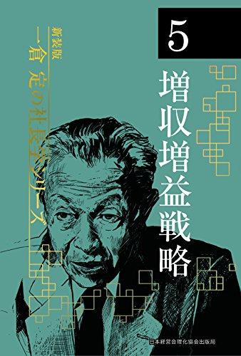 《新装版》第5巻 増収増益戦略 (一倉定の社長学)