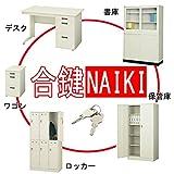 合鍵 NAIKI(ナイキ) JOIFA616 デスク・書庫・ロッカー用スペアキー