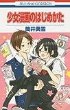 少女漫画のはじめかた / 筒井美雪 のシリーズ情報を見る