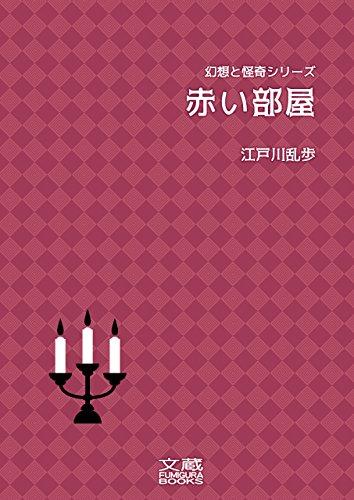 赤い部屋 幻想と怪奇シリーズ