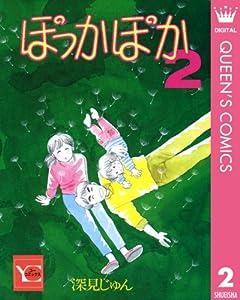 ぽっかぽか 2 (クイーンズコミックスDIGITAL)