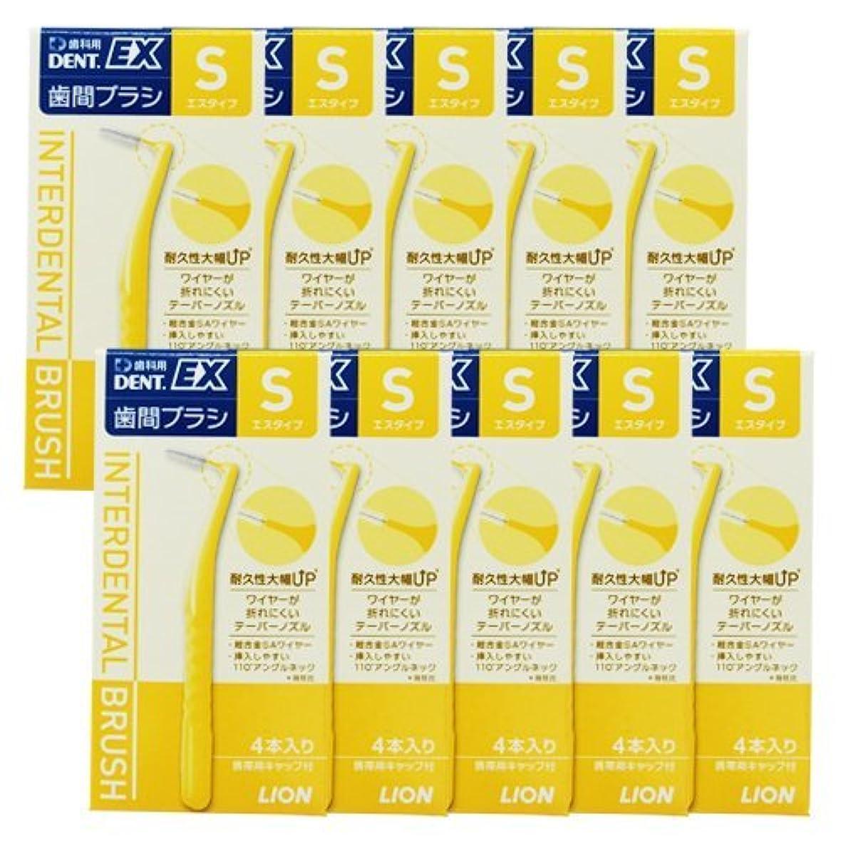 パスポート配分反対したライオン(LION) デント EX 歯間ブラシS (LION DENT. EX 歯間ブラシ) 10箱 40本セット