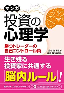 マンガ 投資の心理学 [Manga Toshi Shinri Gaku]