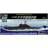 童友社 1/700 世界の潜水艦シリーズ No.5 ロシア海軍 アクラ級潜水艦 プラモデル