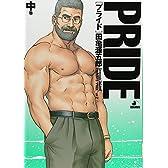 PRIDE (中巻) (爆男COMICS)
