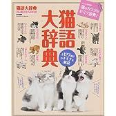 猫語大辞典 (学研ムック趣味・情報シリーズ)