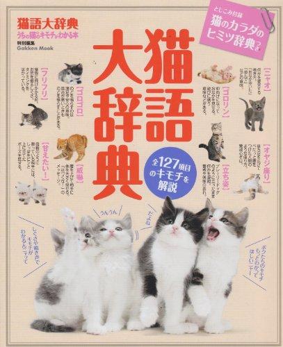 猫語大辞典 (学研ムック趣味・情報シリーズ)の詳細を見る