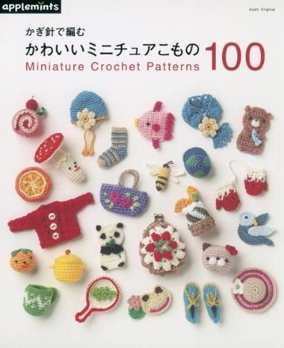 かぎ針で編む かわいいミニチュアこもの100 (アサヒオリジナル)の詳細を見る