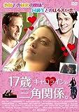 17歳キャロラインの三角関係 [DVD]