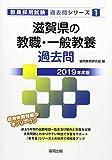 滋賀県の教職・一般教養過去問 2019年度版 (教員採用試験「過去問」シリーズ)