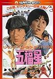 五福星〈日本語吹替収録版〉[DVD]