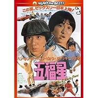 五福星 〈日本語吹替収録版〉