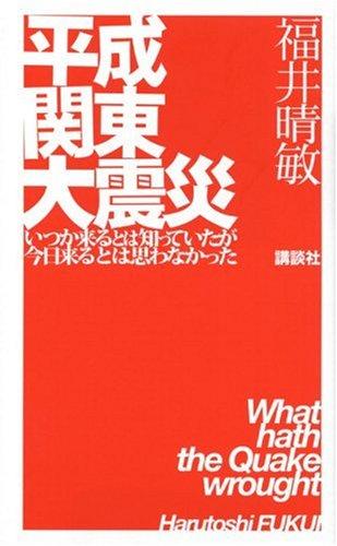 平成関東大震災--いつか来るとは知っていたが今日来るとは思わなかった--の詳細を見る