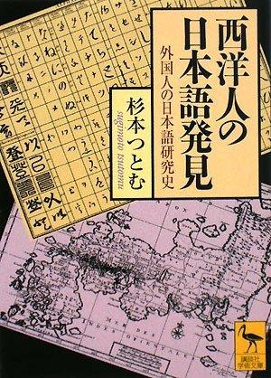 西洋人の日本語発見 外国人の日本語研究史 (講談社学術文庫)