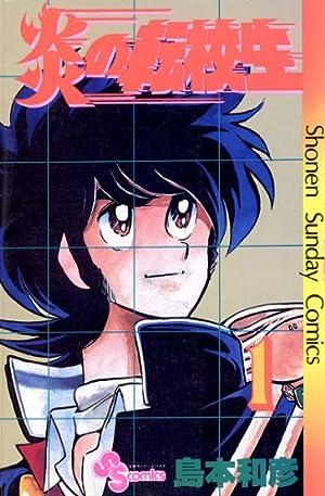 炎の転校生(1) (少年サンデーコミックス)