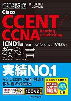 [株式会社ソキウス・ジャパン]の(スマホ問題集付)徹底攻略 Cisco CCENT/CCNA Routing & Switching教科書ICND1編[100-105J][200-125J]V3.0対応 徹底攻略シリーズ