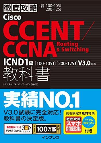 (スマホ問題集付)徹底攻略 Cisco CCENT/CCNA Routing & Switching教科書ICND1編[100-105J][200-125J]V3.0対応 徹底攻略シリーズ