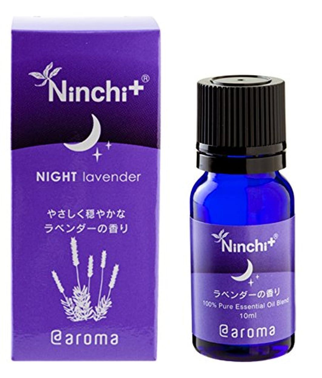 穏やかなアデレード振り子Ninchi+ Night ラベンダー10ml