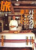 旅 2008年 07月号 [雑誌] 画像