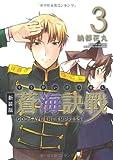 新装版 蒼海訣戰 3 (電撃ジャパンコミックス)