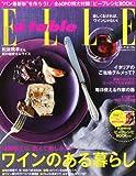 Elle a table (エル・ア・ターブル) 2012年 11月号 [雑誌] 画像