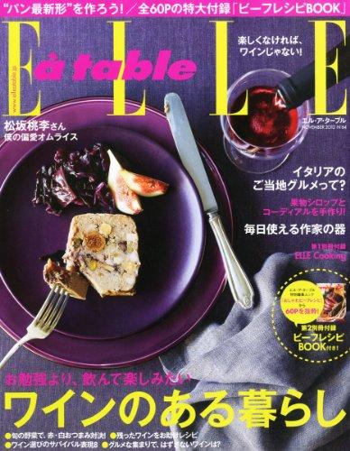 Elle a table (エル・ア・ターブル) 2012年 11月号 [雑誌]の詳細を見る