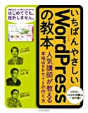 いちばんやさしいWordPressの教本 人気講師が教える本格Webサイトの作り方 「いちばんやさしい教本」シリーズ