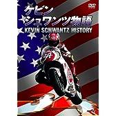 ケビン・シュワンツ物語 [DVD]