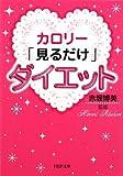 カロリー「見るだけ」ダイエット (PHP文庫)