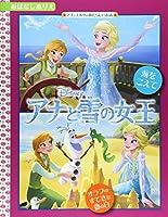 アナと雪の女王海をこえて/オラフのすてきな夏の日 ディズニーおはなしぬりえ55 (ディズニーおはなしぬりえ 55)
