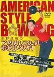 DVD>水野成祐のアメリカンスタイルボウリング入門 (<DVD>)