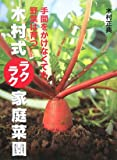 手間をかけなくても野菜は育つ 木村式ラクラク家庭菜園