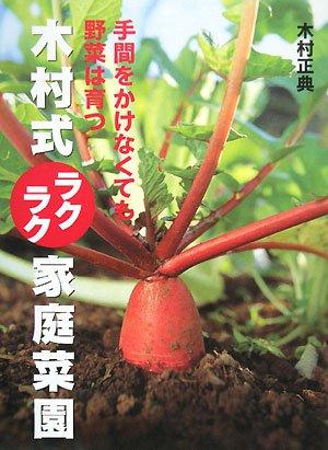 手間をかけなくても野菜は育つ 木村式ラクラク家庭菜園の詳細を見る