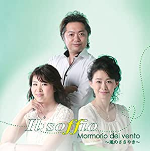 Il soffio(イル・ソッフィオ) Mormorio del vento ~風のささやき~