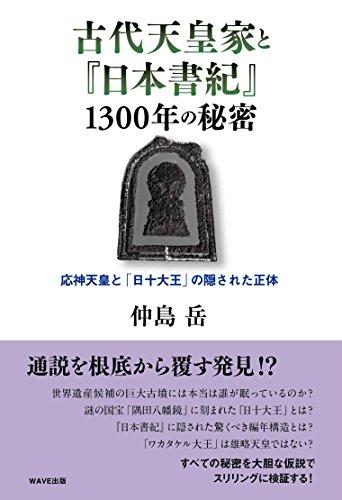 Amazon.co.jp: 古代天皇家と『...