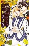 金色ジャパネスク~横濱華恋譚~ (3) (フラワーコミックス)