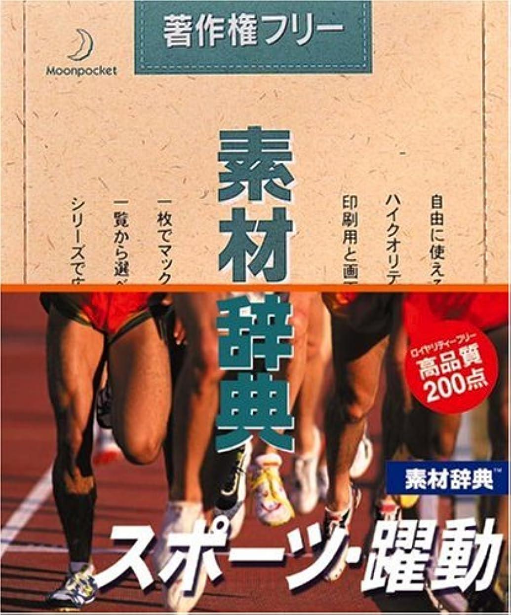 不運歩行者素材辞典 Vol.71 スポーツ?躍動編